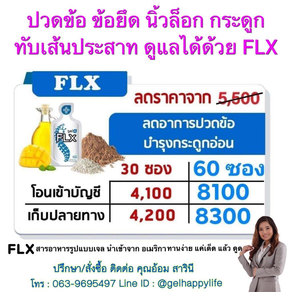 ผลลัพธ์-4-FLX-ข้อต่อ-กระดูก-hrtexo.com