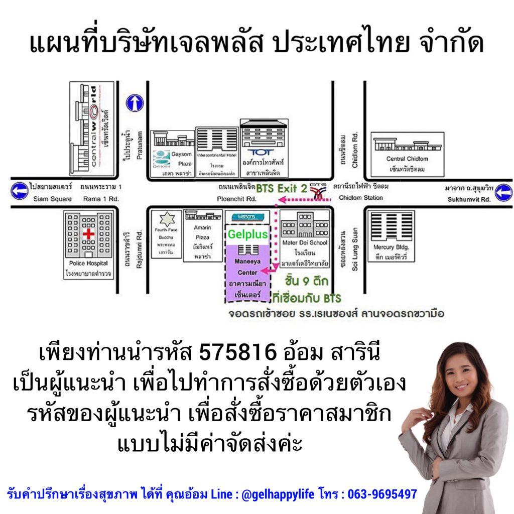 แผนที่ office gelplus-hrtexo.com