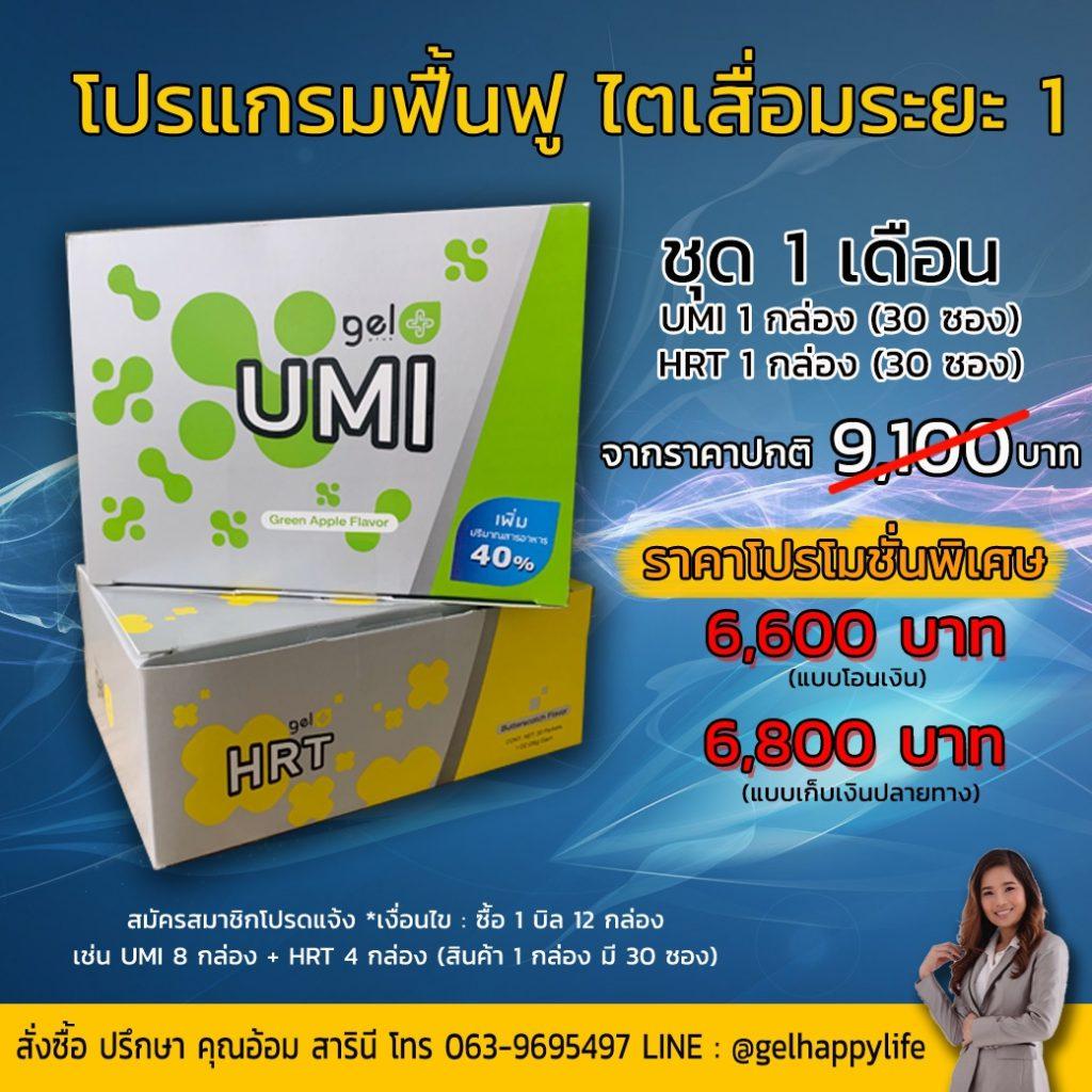 ไตเสื่อม ไตวาย ฟื้นฟูด้วย UMI HRT Line ID @gelhappylife