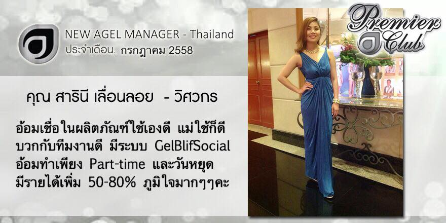 agel-manager-aom-sarinee
