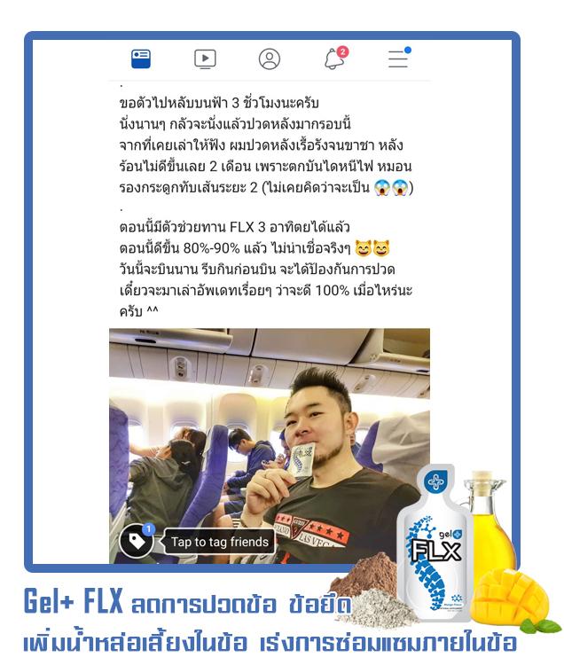 FLX-14-ข้อต่อ-กระดูก-hrtexo