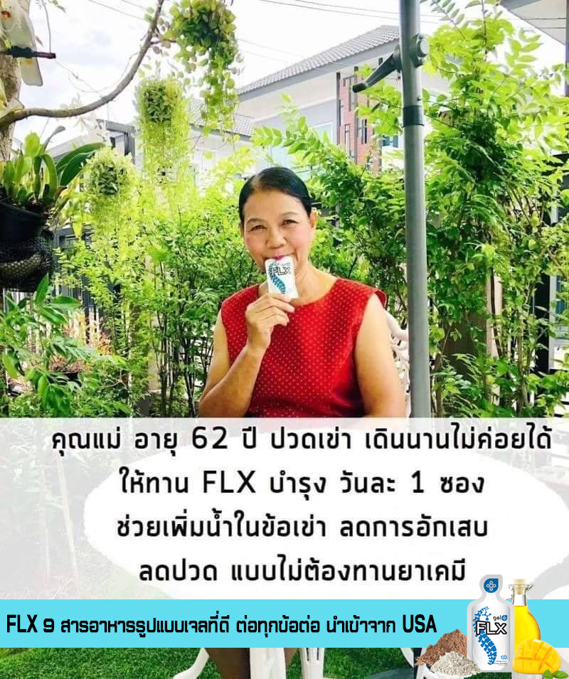 FLX-16-ข้อต่อ-กระดูก-hrtexo