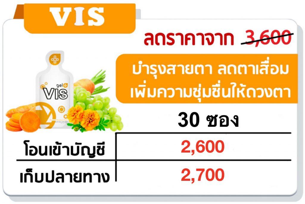 Gelplus สารอาหารแบบเจล-ตา-ไต-เบาหวาน-ราคา-hrtexo.com