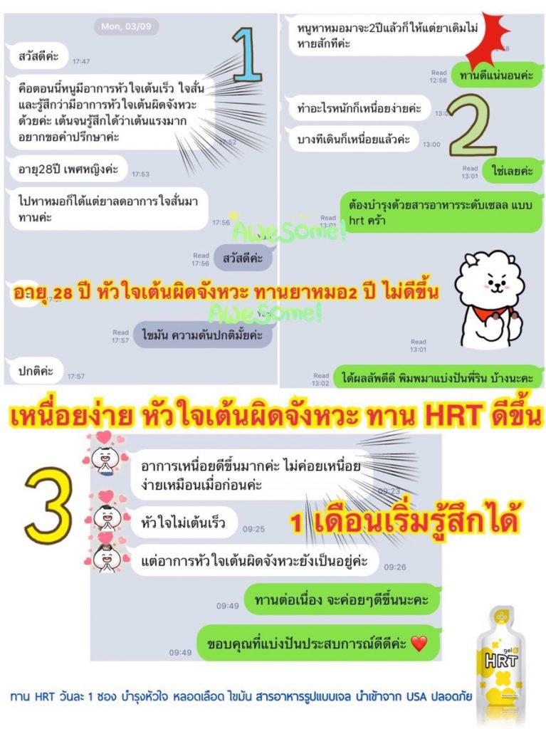 HRT-ความดันสูง-หัวใจ-1-hrtexo.com