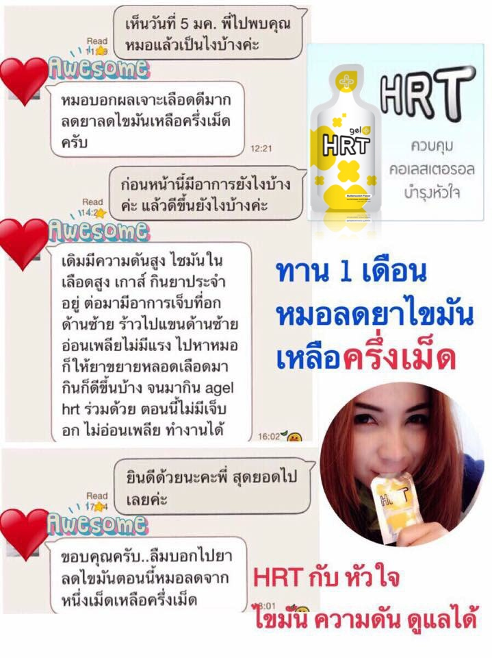 HRT-ความดันสูง-หัวใจ-2-hrtexo.com