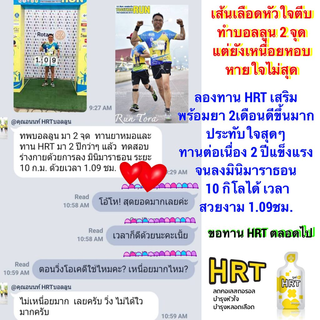 HRT-ความดันสูง-หัวใจ-3-hrtexo.com